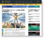 台湾中銀 新総裁「ブロックチェーン応用探る」就任講演で積極姿勢アピール