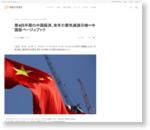 第4四半期の中国経済、来年の景気減速示唆=中国版ベージュブック
