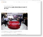 テスラ「モデル3」納車、第1四半期は5万台強で予想下回る