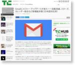 Gmailにメジャー・アップデートが来た――自動消滅、スヌーズ、カレンダー統合など新機能多数〔日本語対応済〕