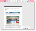 KDDI、月額40円~のIoT向け通信サービス「KDDI IoT コネクト LPWA」