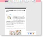 インプレス、年賀状素材集とコラボのアプリ「大人かわいいふぉと年賀状2019」