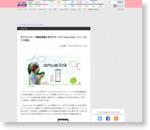 ボイスメッセージ機能搭載の見守りサービス「amue link」、ソニーストアで発売