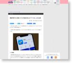 機械学習で古文書のくずし字を読み取れるアプリ「みを」、正式公開