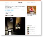 京都祇園の中心にありつつも隠れ家的な炭火焼鳥店「呑んべゑ」【開店】