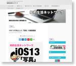 iOS13で向上した「写真」の編集機能