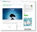iOS版KindleがiPadのスプリットビューに対応して勉強も執筆も便利に