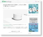 Google Wifiが日本でも発売へ。どのように便利で、誰に向いているのか?