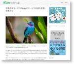 写真共有サービスFlickrがサービス内容を変更。改善点も