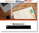 朝日自分史 | 朝日新聞社が、あなたの足跡を本にします
