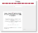 Apple、Apple IDに入金すると5%分がボーナスとしてもらえるキャンペーン実施中(3/14まで)