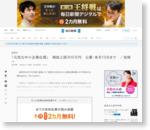 「元気な中小企業応援」 補助上限300万円 公募・来月13日まで /宮崎