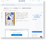 「初音ミク」パッケージの特製シウマイ 崎陽軒が限定発売