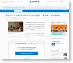新型コロナで公演中止の能、YouTubeで配信 「船弁慶」 金沢能楽会