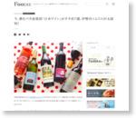 今、飲むべき産地別「日本ワイン」7選。伊勢丹ソムリエが太鼓判!
