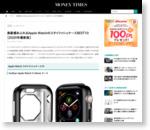 高級感あふれるApple WatchのスタイリッシュケースBEST10 【2020年最新版】