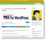 自分のブログをスマホアプリ化!PWA for WordPressの使用感