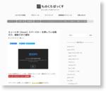 ミュート中【Zoom】スペースキー を押している間だけ、解除できて便利