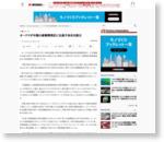 オークマが中国の産業開発区に生産子会社を設立