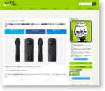 12万円越えのTHETA最新機種!1型センサー2基搭載「THETA Z1」が発表だぞ!