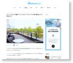 クイーンズスクエア横浜 「ワインスタンド バジル 」テラス席で景色とランチを楽しもう!