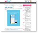 「WAON」と「nanaco」がApple WatchやiPhoneで利用可能に! 年内にApple Pay対応を開始