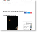 見ると幸せになれる?6月9日は赤い満月「ストロベリームーン」!