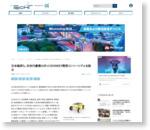 日本総研ら、次世代農業ロボットDONKEY開発コンソーシアムを設立