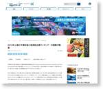 2018年上期の半導体後工程受託企業ランキング - 中国勢が躍進