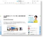 ANA、福岡空港にもバゲージドロップ導入--自動手荷物預け機で混雑緩和
