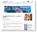 半導体設備投資を牽引する中国市場 - 2018年の投資額は110億ドル規模に