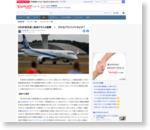 MRJ計画見直し報道が与える衝撃 ~ 日の丸プロジェクト中止か?