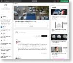 NewsPicks - 2015年の注目すべきデジタルトレンド