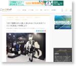 「2017国際ロボット展」に来られなくても大丈夫!「ニコニコ生放送」で来場しよう