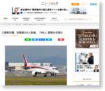 三菱航空機、従業員300人削減。「MRJ」開発を合理化