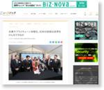 水素サプライチェーン本格化、日本の技術は世界をけん引できるか