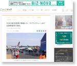 日本の航空産業の脅威にも…サプライチェーンめぐる国際競争が激化