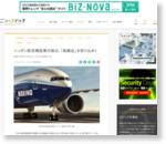 ニッポン航空機産業の弱点、「装備品」を取り込め!