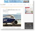 ボーイングの「電動航空機」勉強会に参加した日本企業20社とは?