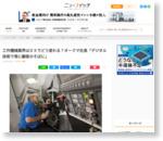 工作機械業界はDXでどう変わる?オークマ社長「デジタル技術で常に顧客のそばに」|ニュースイッチ by 日刊工業新聞社