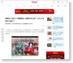 歌舞伎×初音ミク「超歌舞伎」が劇場で初公演 8月に日本最古「南座」で