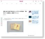 福岡土産の定番「博多通りもん」がギネス世界記録 「最も売れている製菓あんこ饅頭ブランド」に