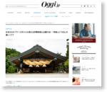 日本の2大パワースポットとも言える伊勢神宮と出雲大社…「神宮」と「大社」の違いって?