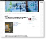 【アート】「原田マハの印象派物語」-画家入門、印象派入門としてもぴったり!ビジュアルが多いのもうれしい一冊
