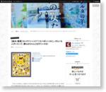 【絵本】ヨシタケシンスケ「ころべばいいのに」-きらいな人がいたって、僕らはちゃんと生きていける!