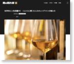 世界的に人気沸騰中! ソムリエに聞く大人のオレンジワインの嗜み方