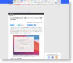 Macの速度が劇的に変わる! 定番メンテナンスソフト「OnyX」を
