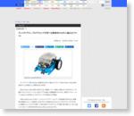 サンワサプライ、プログラミングが学べる教育向けロボット組み立てキット