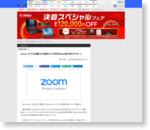 Zoom、ビデオ会議での仮想カメラ利用をMac版が再びサポート