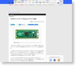550円のマイコンボード「Raspberry Pi Pico」が登場